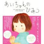 あいちゃんのひみつ ダウン症をもつあいちゃんの、ママからのおてがみ/竹山美奈子(著者),えがしらみちこ,玉井邦夫