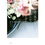会う気ないくせに「会いたかった」なんて言わないで @night/みなみちゃん(著者)
