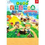 Nintendo Switch あつまれどうぶつの森 ザ・コンプリートガイド/電撃ゲーム書籍編集部(編者)