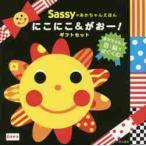 Sassyあかちゃんえほん にこにこ&がおー!ギフトセット 2巻セット / Sassy