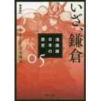 いざ、鎌倉 漫画版 日本の歴史   5 / 山本 博文 監修