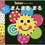 Sassyのちいくえほんまんまるまる / Sassy 監修