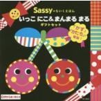 Sassyのちいくえほんいっこにこ&まんまるまるギフトセット 2巻セット / Sassy 監修