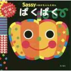 Sassyのあかちゃんえほんぱくぱく / Sassy 監修