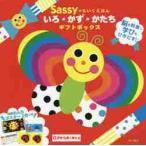 Sassyのちいくえほん いろ・かず・かたちギフトボックス 3巻セット / Sassy