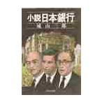 小説日本銀行 / 城山三郎/著