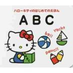 ハローキティのはじめてのえほん ABC / キャラぱふぇ編集部/編集 サンリオ/監修・著作