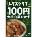 ほぼ100円の大根・白菜おかず レタスクラブSpecial edition vol.3