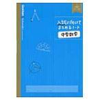入試に向けてまとめるノート  中学数学