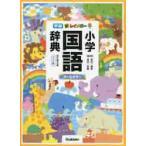 新レインボー小学国語辞典 改6 ワイド版 / 金田一 春彦 監修
