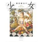 藤田嗣治の少女 / 藤田嗣治/絵 会田誠/編