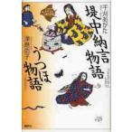 21世紀版少年少女古典文学館  第7巻  講談社 興津要