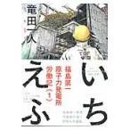 いちえふ 福島第一原子力発電所労働記 1 / 竜田 一人 著