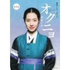 オクニョ 運命の女(ひと) The Flower In Prison Official guide book 第2巻 / 講談社/編