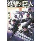 京都大垣書店Yahoo!店で買える「進撃の巨人  26 / 諫山 創 著」の画像です。価格は475円になります。