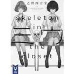 ミウ skeleton in the closet / 乙野 四方字 著
