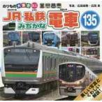 JR・私鉄みじかな電車135 のりもの大集合ミニ / 広田 尚敬 写真