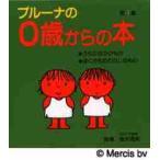 ブルーナの0歳からの本 第4集 2巻セット / ディック=ブルーナ