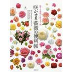 咲かせる薔薇の便利帳 魅せる薔薇が812種 便利な品種名早引き表つき 苗木から剪定まで栽培の基礎知識 / 主婦の友社/編
