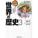 漫画版 世界の歴史   3 / 後藤 明 監修