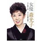 女優森光子 大正・昭和・平成ー八十八年激動の軌跡ー / 森 光子 著画像