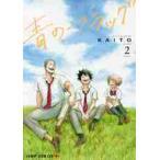 青のフラッグ   2 / KAITO 著