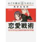 かぐや様は告らせたい 天才たちの恋愛戦術 公式ファンブック    集英社 赤坂アカ