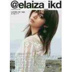 @elaiza_ikd LEVEL19→ / 池田 エライザ 著
