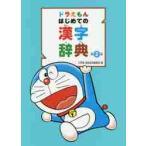 ドラえもん はじめての漢字辞典 第2版 / 小学館国語辞典編集部