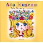 Ado Museum / 水森 亜土 著
