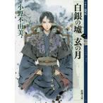 books-ogaki_9784101240626