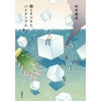 箱とキツネと、パイナップル / 村木 美涼