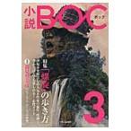 小説BOC   3