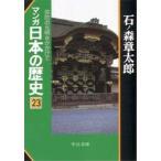 マンガ日本の歴史 23 弥陀の光明をかかげて / 石ノ森 章太郎