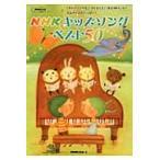 NHKキッズソングベスト50 / NHK出版 編