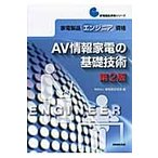 家電製品エンジニア資格AV情報家電の基礎技術 / 家電製品協会/編