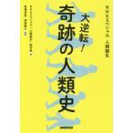大逆転!奇跡の人類史 NHKスペシャル人類誕生 / NHKスペシャル「人