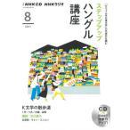 CD ラジオステップアップハングル 8月