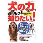 犬の力、もっと知りたい! NHK「極める!」スペシャル / NHK出版/編