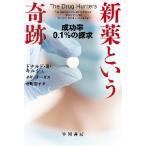 新薬という奇跡 成功率0.1%の探求 / D.R.キルシュ 著