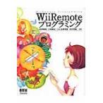 WiiRemoteプログラミング / 白井暁彦/共著