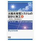 太陽光発電システムの設計と施工 改訂5版 / 太陽光発電協会 編