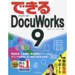 できるDocuWorks 9 / インサイトイメージ