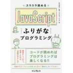 スラスラ読めるJavaScriptふりがなプログラミング / 及川卓也/監修 リブロワークス/著