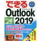 できるOutlook 2019 ビジネスに役立つ情報共有の基本が身に付く本 / 山田祥平/著 できるシリーズ編集部/著