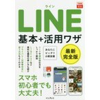 LINE基本+活用ワザ / コグレマサト/著 まつゆう*/著 できるシリーズ編集部/著