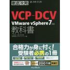 VCP−DCV VMware vSphere7対応教科書 試験番号2V0−21.20 / 二岡 祐介 著