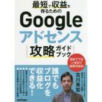 最短で収益を得るためのGoogleアドセンス攻略ガイドブック / 古川 英宏 著
