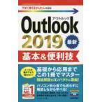 Outlook 2019基本&便利技 / リブロワークス/著
