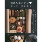 世にもかわいい・クッキー缶レシピ / えん93